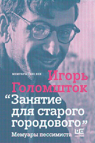 Игорь Голомшток, Занятие для старого городового. Мемуары пессимиста