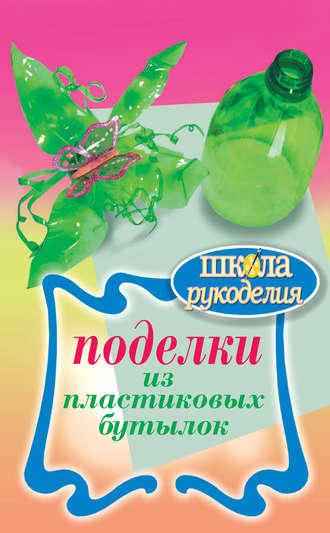 Любовь Янковская, Поделки из пластиковых бутылок