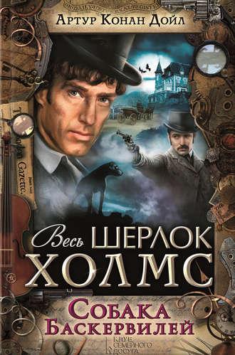 Артур Дойл, Собака Баскервилей (сборник)