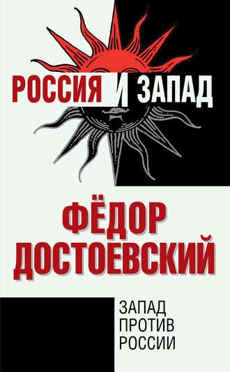 Федор Достоевский, Запад против России