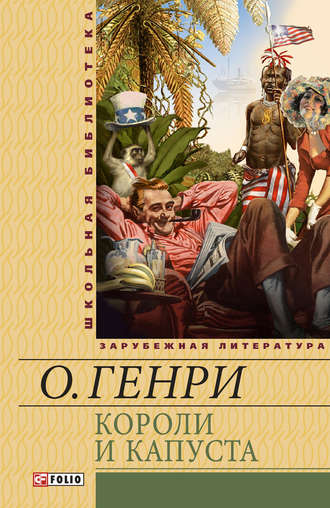О. Генри, Короли и капуста (сборник)