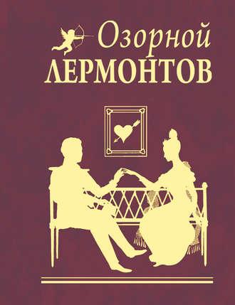 Михаил Лермонтов, Озорной Лермонтов
