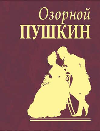 Александр Пушкин, Озорной Пушкин