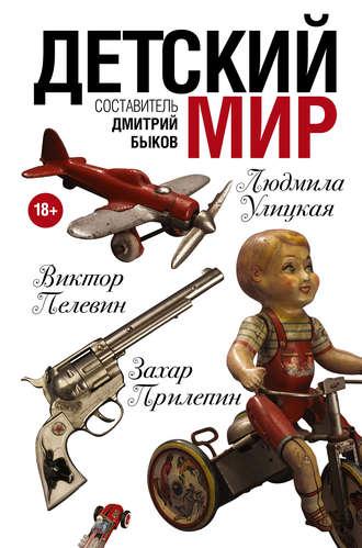 Виктор Пелевин, Татьяна Толстая, Детский мир (сборник)