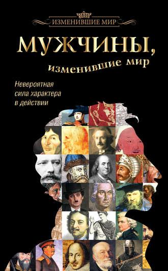Татьяна Виноградова, Мужчины, изменившие мир