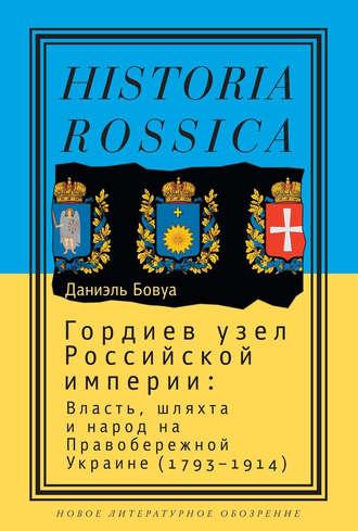 Даниэль Бовуа, Гордиев узел Российской империи. Власть, шляхта и народ на Правобережной Украине (1793-1914)