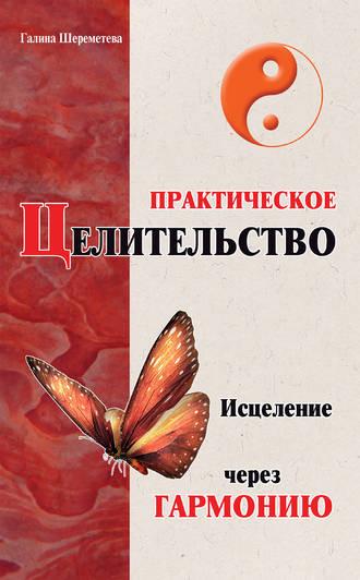Галина Шереметева, Практическое целительство. Исцеление через гармонию