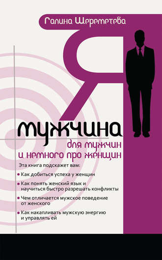 Галина Шереметева, Я – мужчина. Для мужчин, и немного про женщин