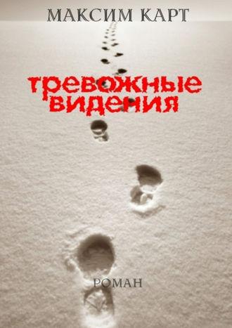 Максим Карт, Тревожные видения. Роман