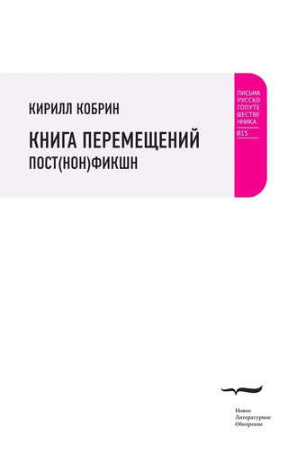 Кирилл Кобрин, Книга перемещений: пост(нон)фикшн