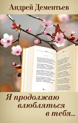 Андрей Дементьев, Я продолжаю влюбляться в тебя…
