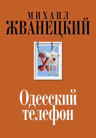 Михаил Жванецкий, Олег Сташкевич, Одесский телефон