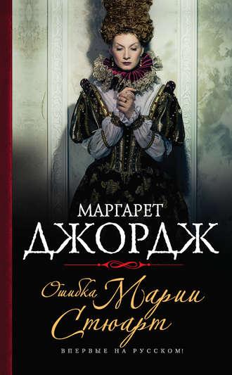 Маргарет Джордж, Ошибка Марии Стюарт