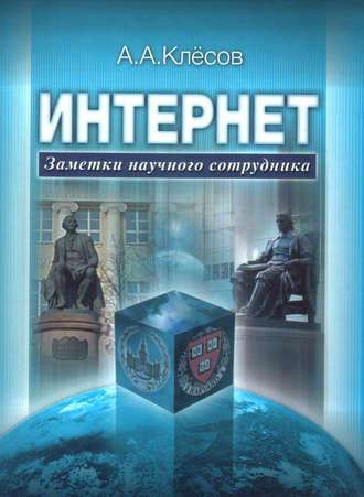 Анатолий Клёсов, Интернет: Заметки научного сотрудника