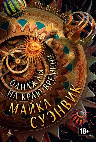 Майкл Суэнвик, Однажды на краю времени (сборник)