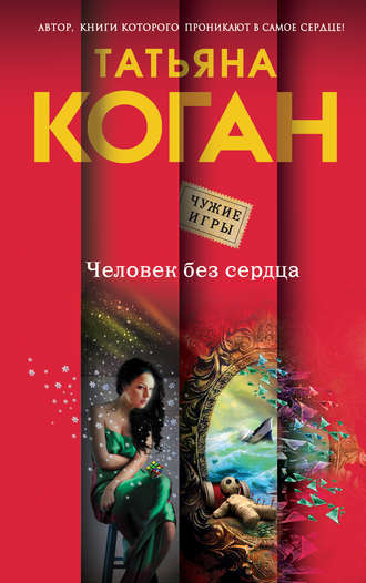 Татьяна Коган, Человек без сердца