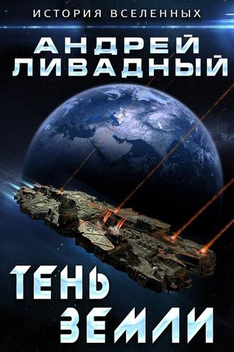 Андрей Ливадный, Тень Земли