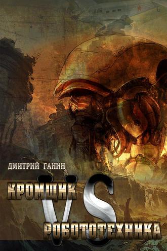 Дмитрий Ганин, Кромщик vs Робототехника (сборник)