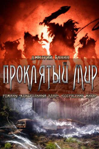 Дмитрий Ганин, Проклятый мир (сборник)