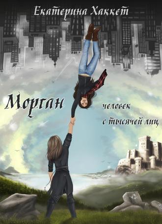 Екатерина Хаккет, Морган: человек с тысячей лиц