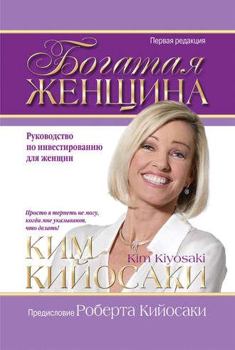 Ким Кийосаки, Богатая женщина