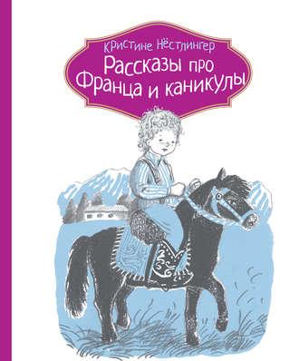 Кристине Нёстлингер, Рассказы про Франца и каникулы
