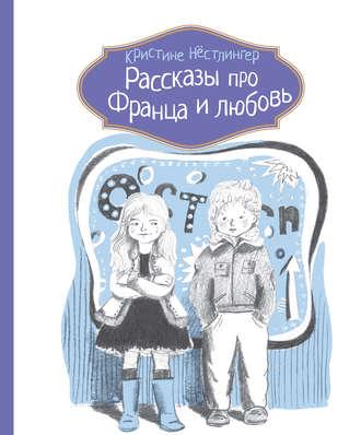 Кристине Нёстлингер, Рассказы про Франца и любовь
