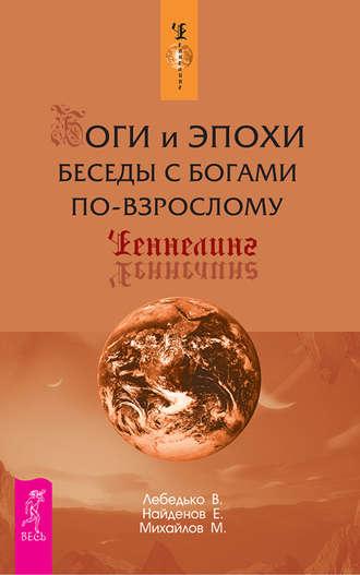 Максим Михайлов, Евгений Найденов, Боги и эпохи. Беседы с богами по-взрослому