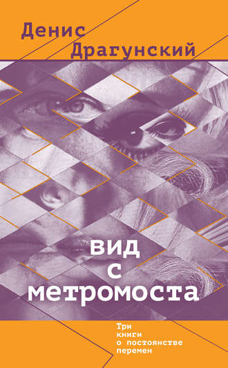 Денис Драгунский, Вид с метромоста (сборник)