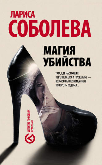 Лариса Соболева, Магия убийства