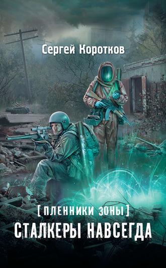 Сергей Коротков, Пленники Зоны. Сталкеры навсегда