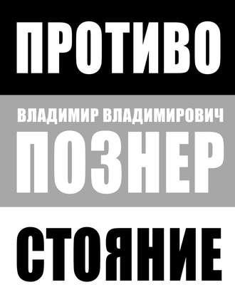 Владимир Познер, Противостояние
