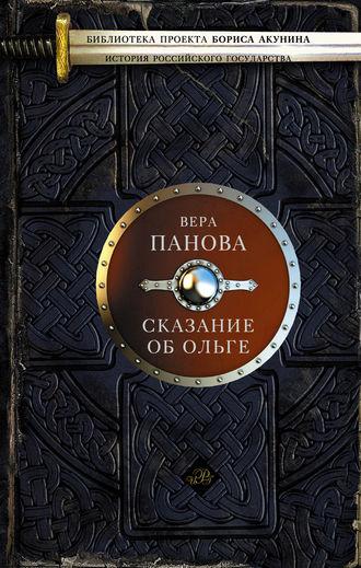 Вера Панова, Сказание об Ольге (сборник)