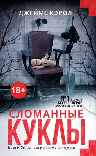 Джеймс Кэрол, Сломанные куклы