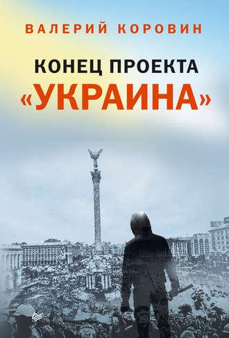 Валерий Коровин, Конец проекта «Украина»