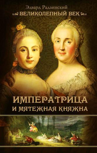 Эдвард Радзинский, Императрица и мятежная княжна
