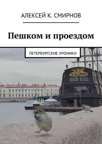Алексей Смирнов, Пешком ипроездом. Петербургские хроники