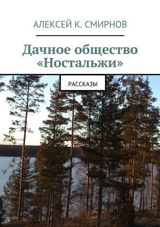 Алексей Смирнов, Дачное общество «Ностальжи». Рассказы