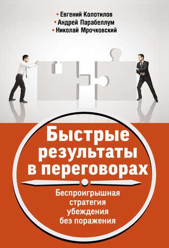 Николай Мрочковский, Андрей Парабеллум, Быстрые результаты в переговорах. Беспроигрышная стратегия убеждения без поражения