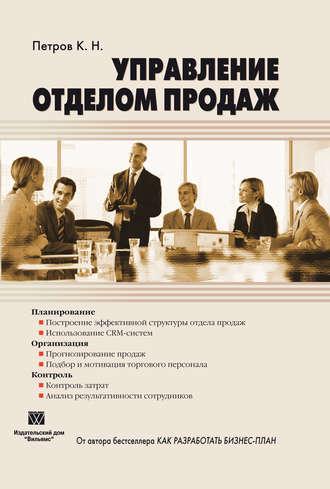 Константин Петров, Управление отделом продаж