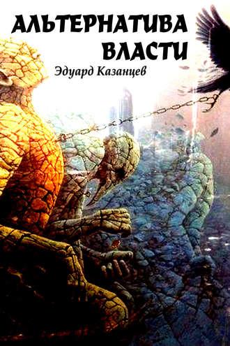 Эдуард Казанцев, Альтернатива Власти