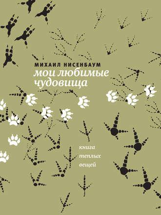 Михаил Нисенбаум, Мои любимые чудовища. Книга теплых вещей