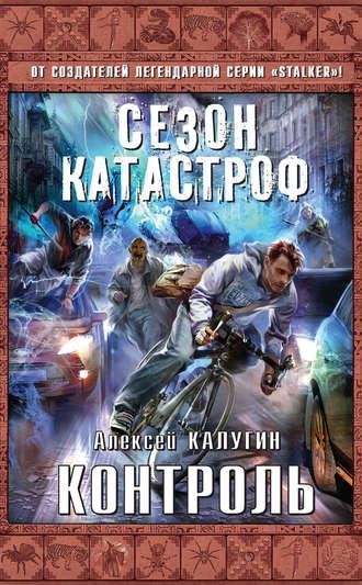 Алексей Калугин, Контроль