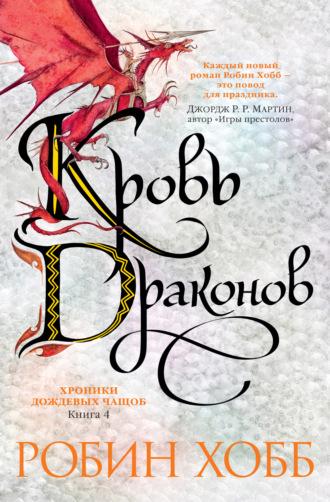 Робин Хобб, Кровь драконов
