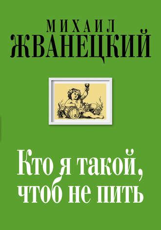 Михаил Жванецкий, Кто я такой, чтоб не пить