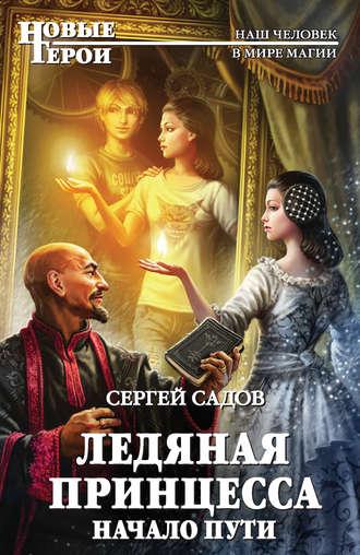 Сергей Садов, Ледяная Принцесса. Начало пути