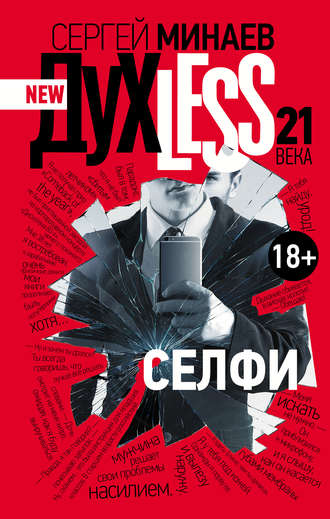 Сергей Минаев, Дyxless 21 века. Селфи