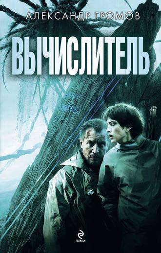 Александр Громов, Вычислитель (сборник)