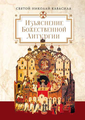 Святой Николай Кавасила, Изъяснение Божественной Литургии, обрядов и священных одежд