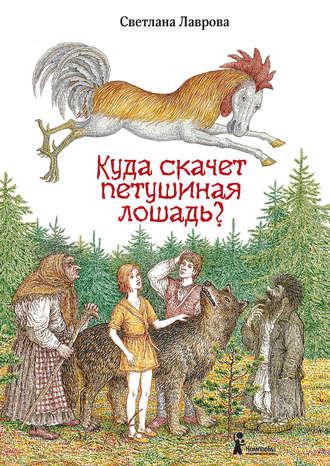 Светлана Лаврова, Куда скачет петушиная лошадь?